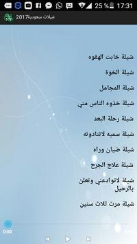 شيلات سعودية حماسية شيلات منوعة  ـ و شيلات وطنية screenshot 2
