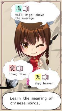Link of Learn - Chinese 2 screenshot 11