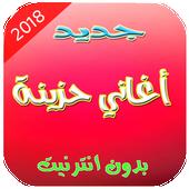 جديد أغاني حزينة - Aghani Haziina New 2018 icono