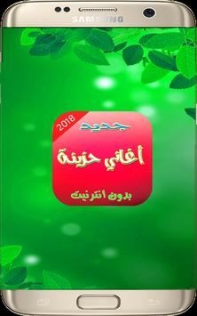 جديد أغاني حزينة - Aghani Haziina New 2018 Poster