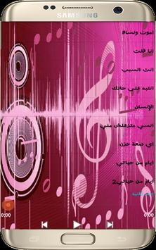جديد أغاني حزينة - Aghani Haziina New 2018 imagem de tela 1