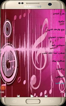 جديد أغاني حزينة - Aghani Haziina New 2018 captura de pantalla 2