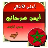 Aymane serhani New 2018 _  آخرمستجدات  سرحاني icon