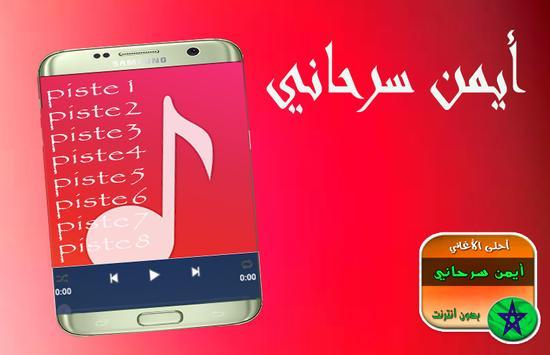 Aymane serhani New 2018 _  آخرمستجدات  سرحاني poster