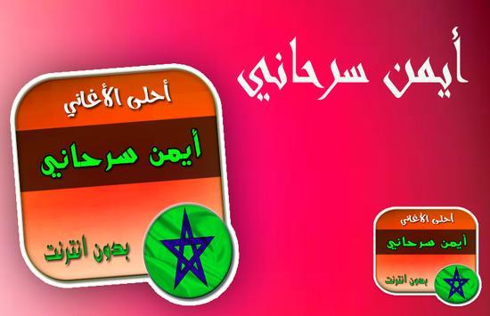 Aymane serhani New 2018 _  آخرمستجدات  سرحاني screenshot 2