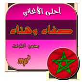 جديد صفاء وهناء -Hanaa Safaa New 2018 icon
