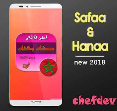 جديد صفاء وهناء -Hanaa Safaa New 2018 poster