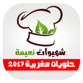 شهيوات نعيمة 2017 icon