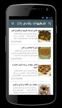 شهيوات بلادي screenshot 7