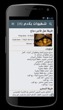 شهيوات بلادي screenshot 2
