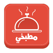 شهيوات رمضان 2018  بدون نت icon