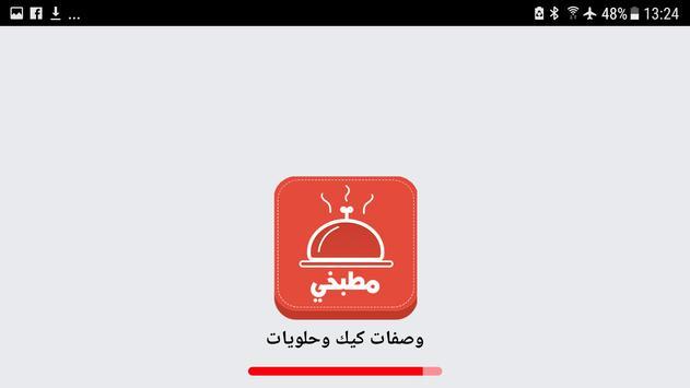 شهيوات رمضان 2018  بدون نت screenshot 2