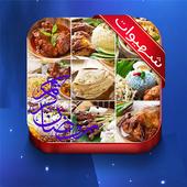 شهيوات رمضانية 2017 مجربة جديد icon