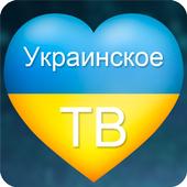Украинское ТВ icon