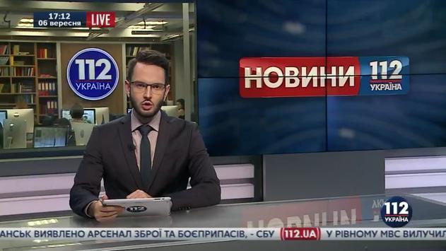 Украинское ТВ apk screenshot