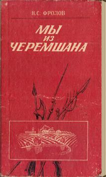 Мы из Черемшана poster
