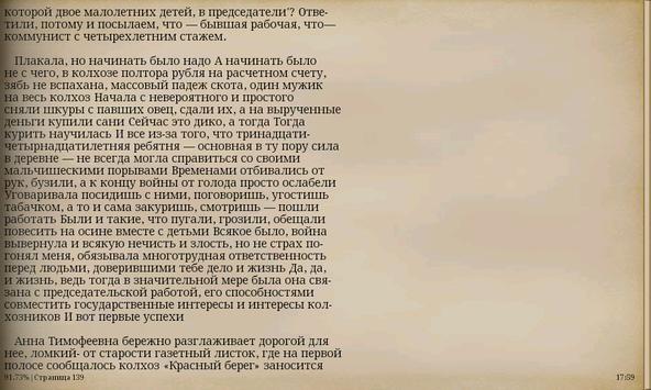 Мы из Черемшана apk screenshot