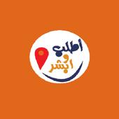 سائق أطلب و أبشر icon