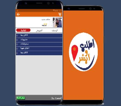 سائق أطلب و أبشر apk screenshot