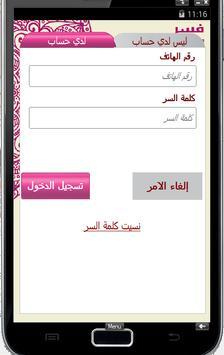 فسر منامك apk screenshot