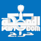 حراج المملكه icon