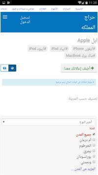 حراج المملكه screenshot 3