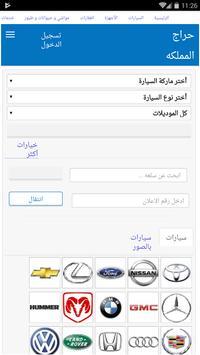 حراج المملكه poster