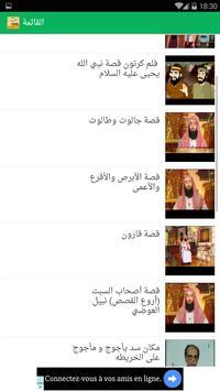 قصص الانبياء screenshot 1