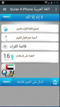 قران screenshot 1