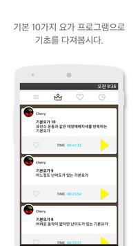 스키니 요가 (동영상 따라하며 다이어트 하심) poster