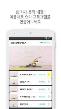 스키니 요가 (동영상 따라하며 다이어트 하심) apk screenshot