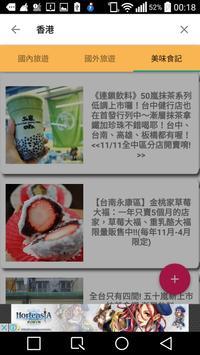 痞客旅遊家 (國內外旅遊 / 美食 部落格) apk screenshot