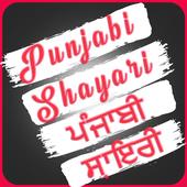 Punjabi Shayari icon