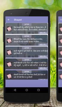 Punjabi Shayari apk screenshot