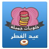حلويات مغربية بدون أنترنيت icon
