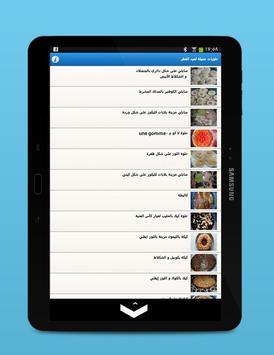 حلويات مغربية بدون أنترنيت apk screenshot