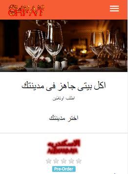 CHFAT poster