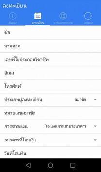 Thai Endo screenshot 2