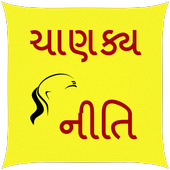 Chanakya niti Gujarati icon