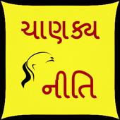 Chanakya niti Gujarati icon