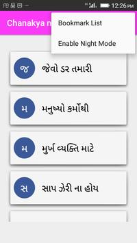 Chanakya niti Gujarati screenshot 1