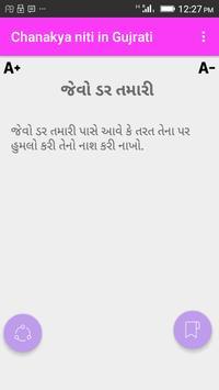 Chanakya niti Gujarati screenshot 2