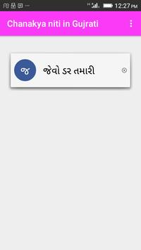 Chanakya niti Gujarati screenshot 3
