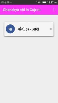 Chanakya niti Gujarati screenshot 3