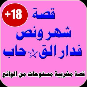 قصة شهر ونص فدار القـ*حاب 2018 poster