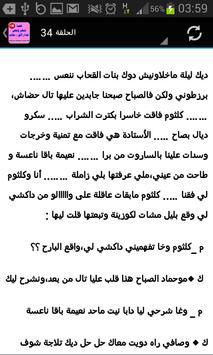 قصة شهر ونص فدار القـ*حاب 2018 apk screenshot