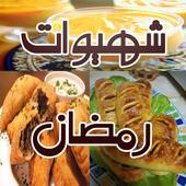 شهيوات رمضان اقتصادية 2017 New icon
