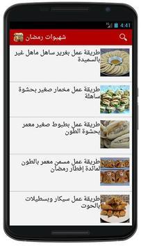 شهيوات رمضان اقتصادية 2017 New apk screenshot