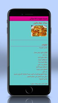 شميشة شهيوات لالة مولاتي screenshot 4