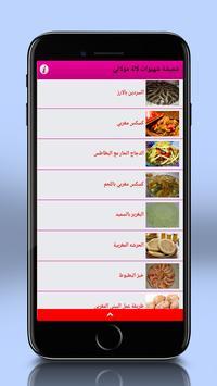 شميشة شهيوات لالة مولاتي screenshot 5